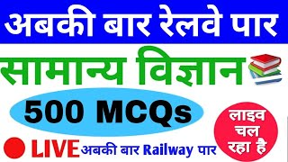 Download #Top 500 General Science #मैराथन क्लास for railway NTPC, Group D {LEVEL-1} and JE #Daily Class Video