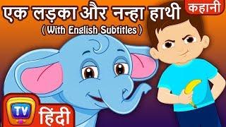 Download एक लड़का और नन्हा हाथी Boy & Elephant - Hindi Kahaniya for Kids   Stories for Kids   ChuChu TV Hindi Video