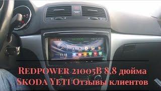 Download Автомагнитола на Skoda Octavia, Yeti, Rapid. Штатное головное устройство на ″Шкода Йети Октавиа Video