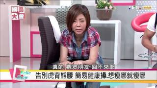 Download 告別虎背熊腰 潘若迪簡易健康操 【國民大會☆美人顧健康】 Video