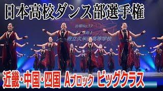 Download 日本高校ダンス部選手権 近畿中国四国Aブロック ビッグクラス 全国大会出場校 Video
