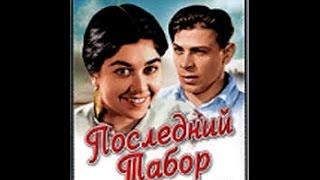 Download Последний табор (1935) фильм смотреть онлайн Video