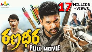 Download Ranadheera Full Movie | Telugu Latest Full Movies | Jayam Ravi | Sri Balaji Video Video