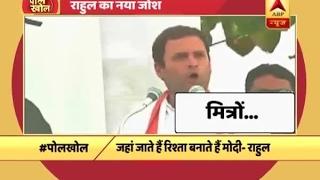 Download Poll Khol: When Rahul Gandhi mimicked PM Modi and said 'mitron...' Video