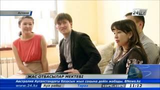 Download Жас отбасы мектебі ашылды Video
