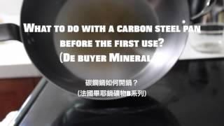 Download Most dramatic way to start a carbon steel pan/戲劇性開鍋新碳鋼鍋 Video