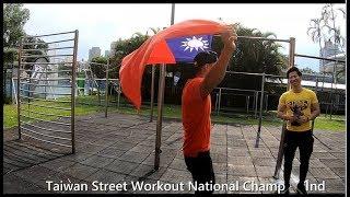 Download 2019 台灣街頭健身錦標賽 冠軍 ( 阿懋Neil ) Taiwan Street Workout National Championship Video