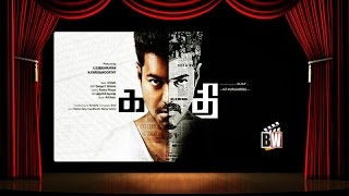 Download Vijay's & Murugadoss' emotional speech at the Kaththi audio launch - BW Video