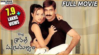 Download Itlu Sravani Subramanyam Telugu Full Length Movie    Ravi Teja, Tanu Roy    Shalimarcinema Video