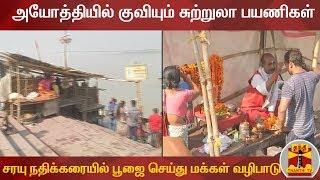 Download அயோத்தியில் குவியும் சுற்றுலா பயணிகள் : சரயு நதிக்கரையில் பூஜை செய்து மக்கள் வழிபாடு   Ayodhya Video