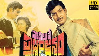 Download Naa Pilupe Prabhanjanam Full Length Movie || Super Star Krishna, Keerthi Video