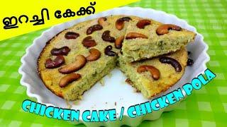 Download Chicken cake | ഇറച്ചി കേക്ക് | ഇറച്ചി പോള | Chicken pola | Ramadan recipe Video