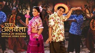 Download ″Shola Jo Bhadke″ Full Song | Vidya Balan, Mangesh Desai | Ekk Albela Video