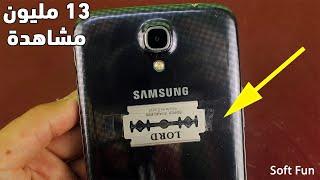 Download شاهد مالذي يحدث عند إضافة شفرة حلاقة إلى هاتفك !! Video