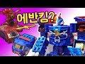 Download 터닝메카드 에반킹 켄타스콘 윙피닉스 공개 [대문밖장난감] Video