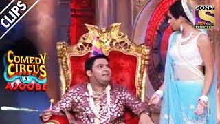 Download Sargun Wants Kapil To Take Over A Kingdom | Comedy Circus Ke Ajoobe Video