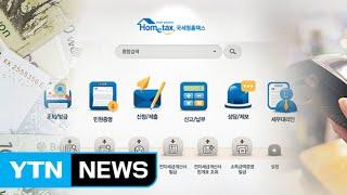 Download ″서류 출력 없이 끝!...연말정산 이렇게 바뀝니다″ / YTN Video