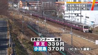"Download ライバルの京王に挑む! 小田急、新ダイヤで狙う""乗客争奪戦"" Video"