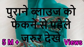 Download HOW TO REUSE OLD BLOUSE -MAGICAL HANDS HINDI SEWING TUTORIAL Video