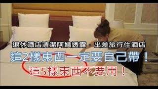 Download 退休酒店清潔阿姨透露,出差旅行住酒店,這2樣東西一定要自己帶!這5樣東西不要用! Video
