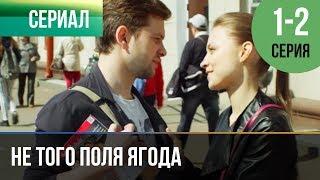 Download ▶️ Не того поля ягода 1 и 2 серия - Мелодрама | Фильмы и сериалы - Русские мелодрамы Video