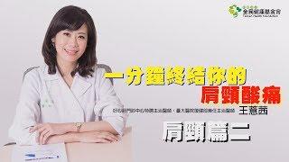 Download 【王薏茜醫師:1分鐘終結你的酸痛】肩頸篇part2 Video