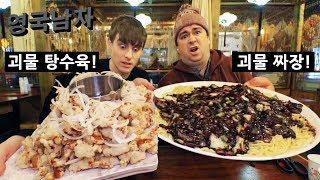 Download 괴물 짜장면 + 괴물 탕수육 너무 맛있어서 깜놀😭 샘 해밍턴의 첫 대왕 도전먹방!! Video