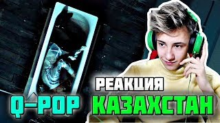 Download ПЕРВАЯ РЕАКЦИЯ НА Q-POP l NINETY ONE - Why'm Q-POP l ЧТО ТАКОЕ Q-POP И K-POPS l ПЛАГИАТ??? Video