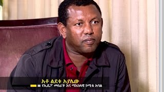 Download Ethiopia: Interview with Founder and Former President of EDP (ኢዴፓ) Lidetu Ayalew - Fitlefit - PART 1 Video