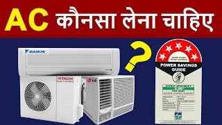 Download A/C Buying Guide | Inverter AC vs Non Inverter AC, Window AC vs Split AC, What is Ton & Star Rating? Video