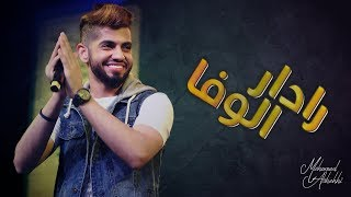 Download محمد الشحي - رادار الوفا (حصرياً) | 2017 Video