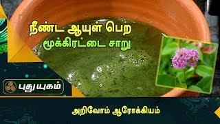 Download நீண்ட ஆயுள் பெற மூக்கிரட்டை சாறு | அறிவோம் அரோக்கியம் | Puthuyugam TV Video