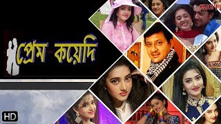 Download Prem kaidi (Full Movie ) | Sidhant | Bodhaditya | Latest Bengali Movie | Eskay Movies Video