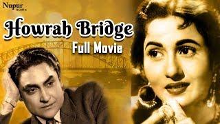 Download Howrah Bridge Full Movie | Ashok Kumar, Madhubala | Super Hit Old Bollywood Movie | Nupur Audio Video