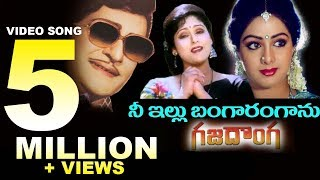 Download TVNXT : Gajadonga Movie Songs || Nee Illu Bangaram Kanu || NTR || Jayasudha || Sridevi Video