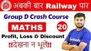 Download 11:00 AM - Group D Crash Course | Maths by Sahil Sir | Day #20 | Profit, Loss & Discount Video