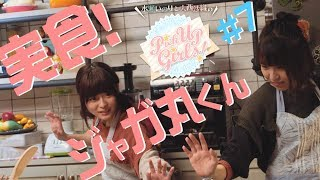 Download 【実食!ジャガ丸くん】水瀬いのりと大西沙織のPick Up Girls!#7 Video