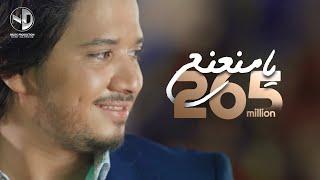 Download مصطفي حجاج - يامنعنع الفيديو الرسمي - ( MOSTAFA HAGAG - Ya Mnana3- (official Music Video Video
