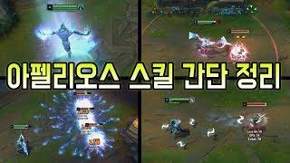 Download IQ 200 전용 신챔프 아펠리오스 스킬 총정리 Video