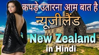 Download न्यूजीलैंड नहीं गए तो यह वीडियो जरूर देखें// awesome facts about new Zealand in Hindi Video
