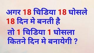 Download 15 बेस्ट पहेलियाँ | Paheliyan in Hindi Video