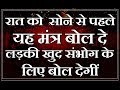 Download यह मंत्र बोल के सो जाओ लड़की खुद संभोग के लिए आएगी | sambhog vashikaran mantra | siddh samgri Video
