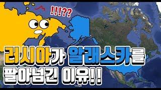 Download 러시아는 왜 알래스카를 미국에 팔았을까? Video