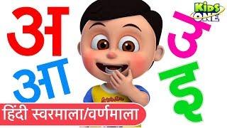 Download हिंदी स्वरमाला वर्णमाला बालगीत | Varnamala Geet HINDI Alphabet Song for Kids - KidsOneHindi Video