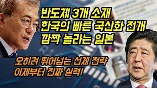 Download 이것이 한국의 저력 3개 소재 국산화 속속 진행 깜짝 놀라는 일본 Video