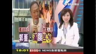 Download 前300名繳富人稅 台灣富豪紛「禮讓」 Video