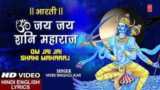 Download ॐ जय जय शनि महाराज I Om Jai Jai Shani Maharaj, VIVEK WAGHOLIKAR,Hindi English Lyrics, Shani Archana Video