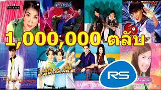 Download รวมเพลงศิลปินRS เพลงพิเศษ 1,000,000 ตลับ ชุดที่1 (พ.ศ 2560) | Official Music Long Play Video