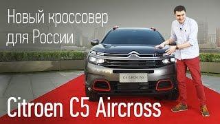 Download Citroen C5 Aircross из Шанхая для России. Новый компактный кроссовер, первый обзор Video