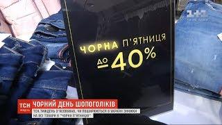 Download Чи розповсюджуються в Україні знижки на всі товари у Чорну п'ятницю – з'ясовував ТСН.Тиждень Video